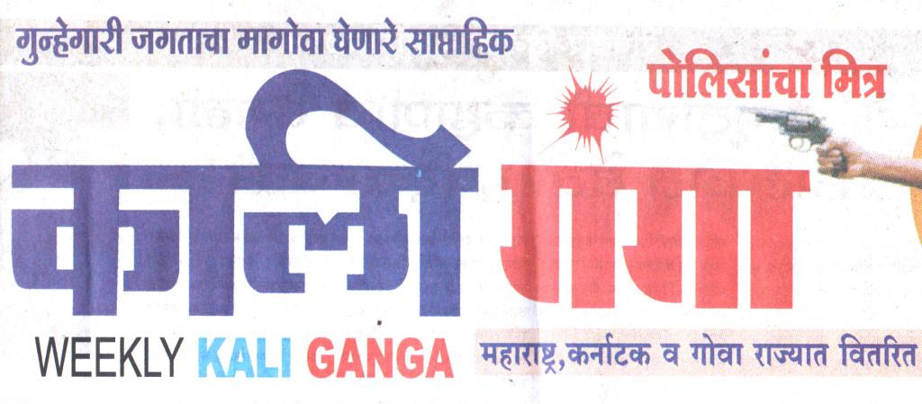 Kali Ganga
