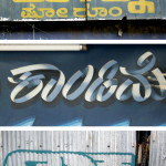 Pooja loves street lettering
