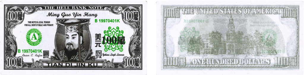 Most information on this bill are set in Latin letters. Chinese characters seem to have a rather decorative role in this layout. A bold 萬 in a heiti (Chinese sans serif) is added one time in an extended and four times in a condensed weight behind the numeral 100 in a serif face. 美元 in a geometric sans serif style is set vertically and means American Dollar. Next to the two signatures (in two different script typefaces) on both sides at the bottom are Chinese chops by the director (left) and the associate director. While the front side shows the effort of a designer to come up with a layout for a note of the Hell Bank strongly inspired by the US dollar, the backside can be seen as a simple copy of the text and the image (Independence Hall). Only the design of the frame and the value is redesigned.