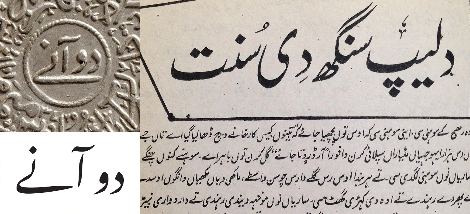 Note Nastaliq Letters Generally