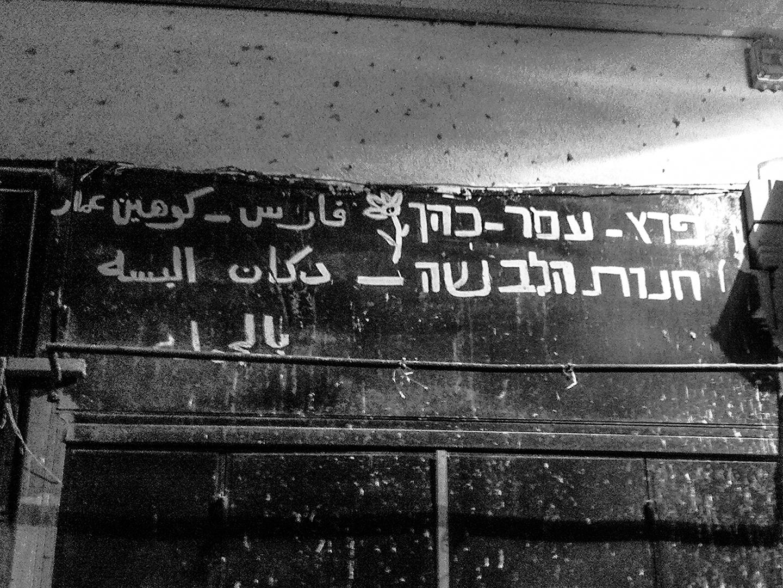 haifa11