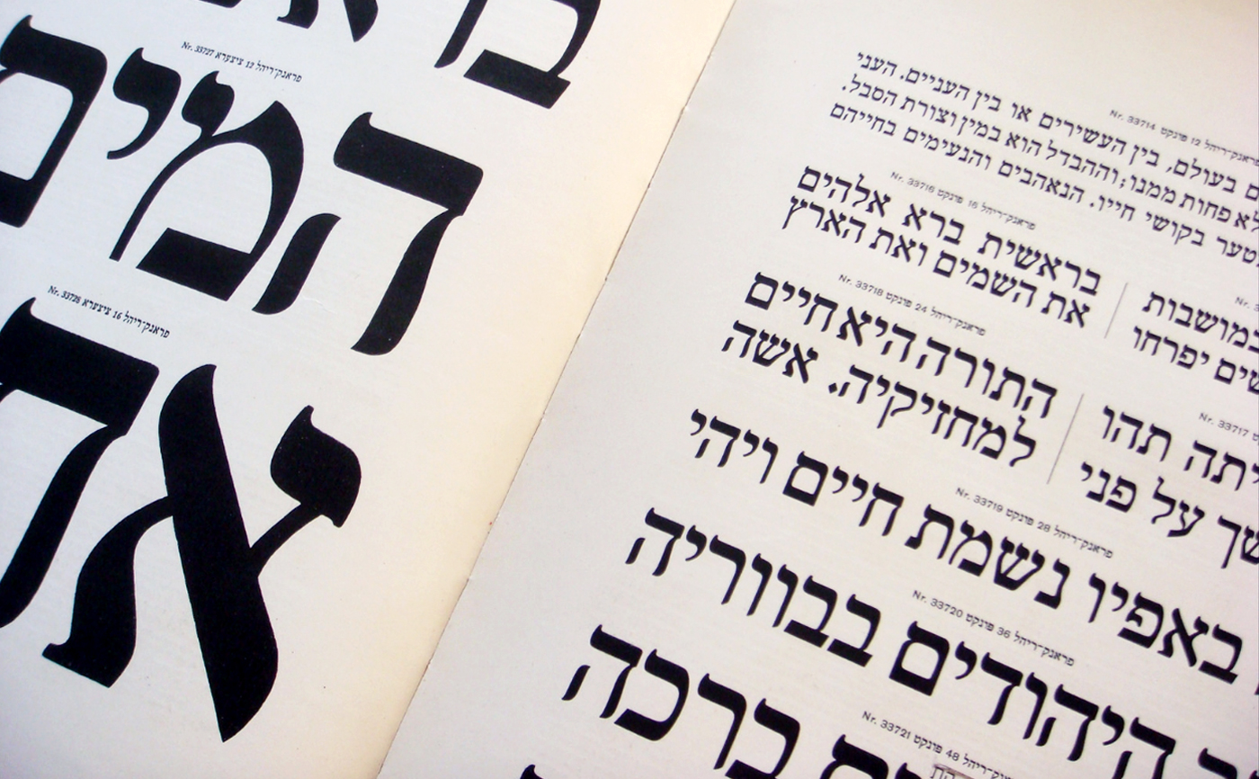 Berthold Hebrew type specimen (Berlin, 1924). Stolen from Nick Sherman's flickr.