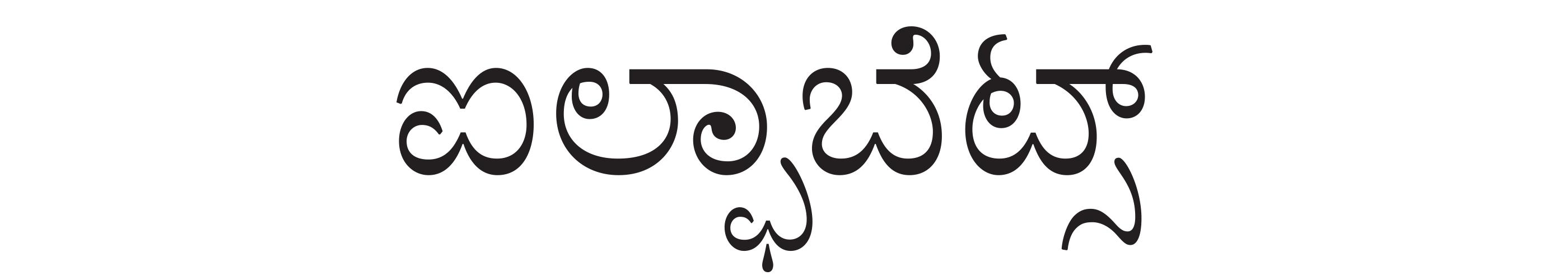 alphabettes_kannada_header