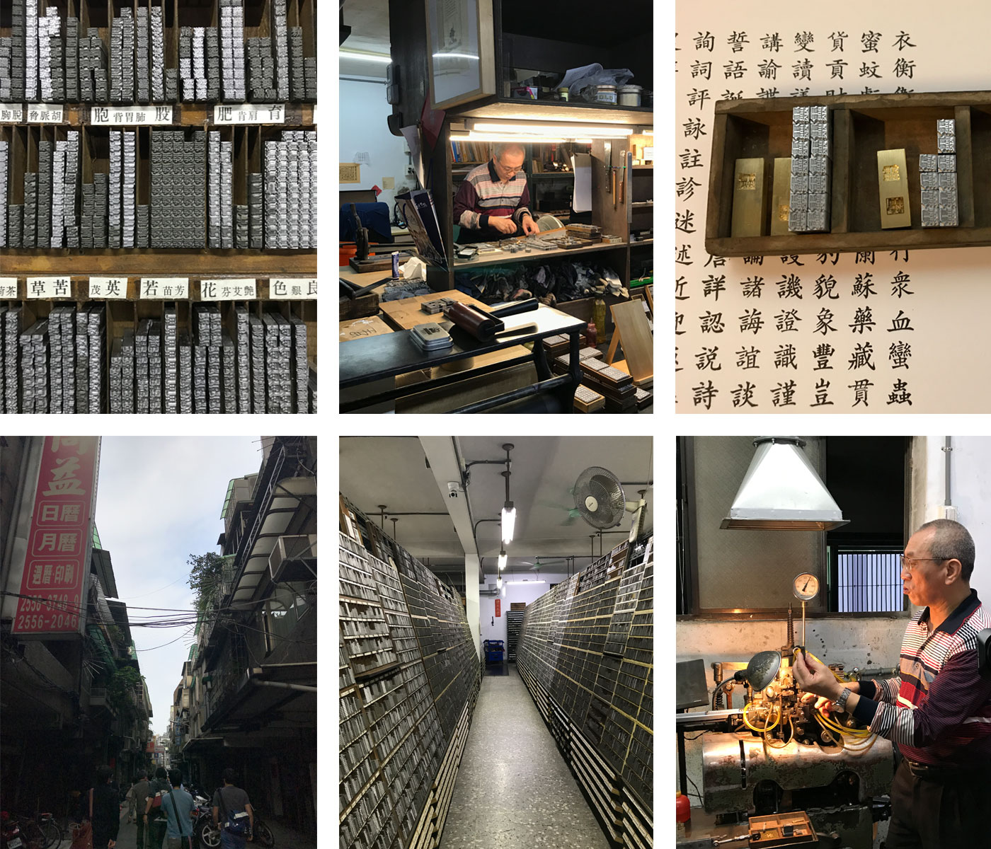 Li Xing Type Foundry in Taipei, Taiwan