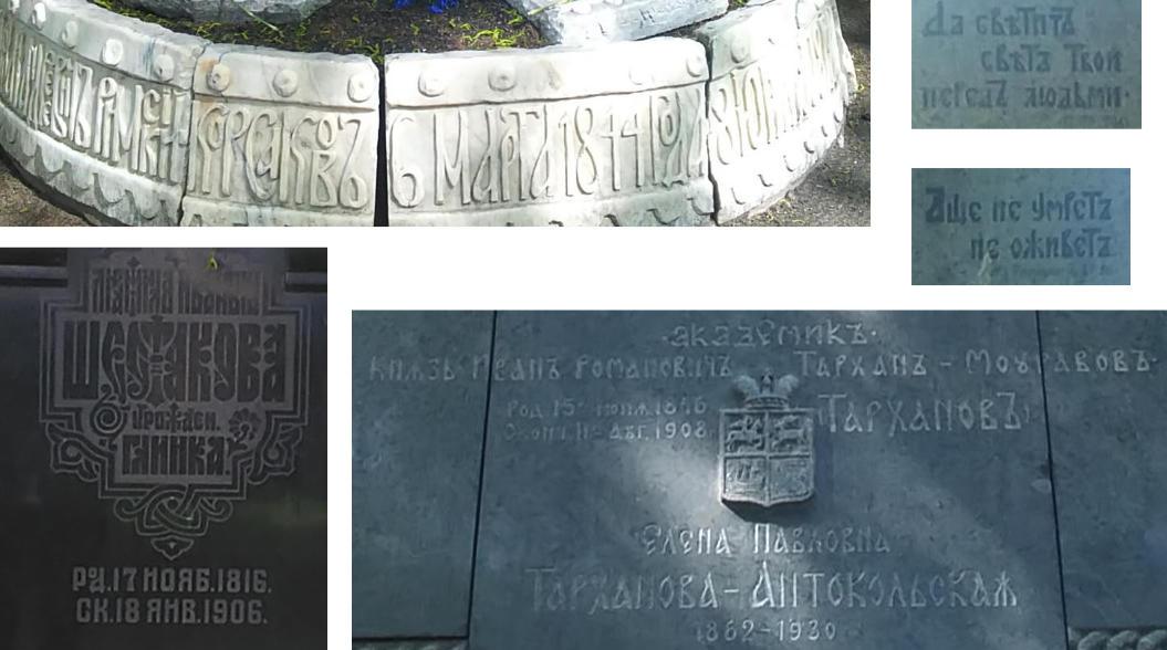 Sans-serif engravings