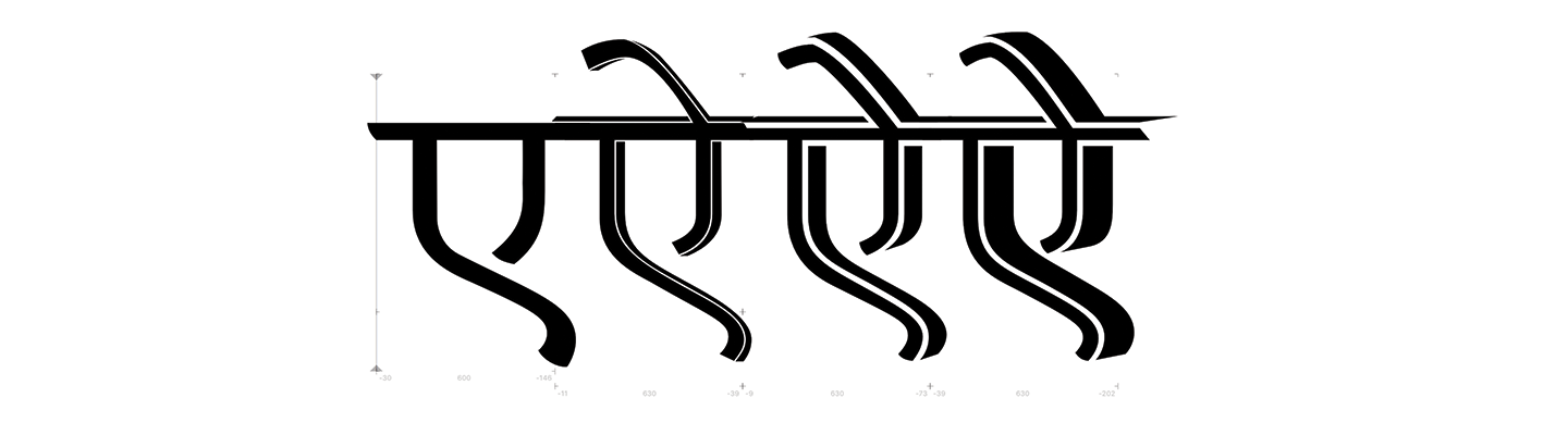 Different versions of the Devnagri letter एे