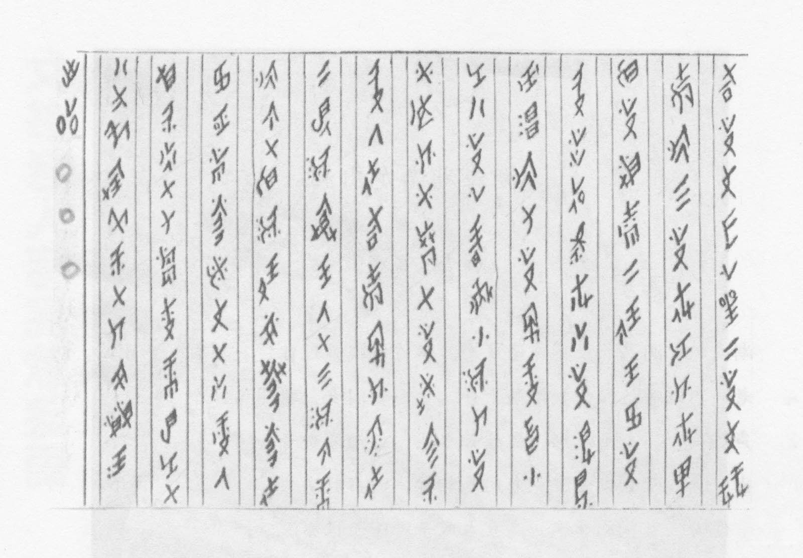 Gao Yinxian's handwriting