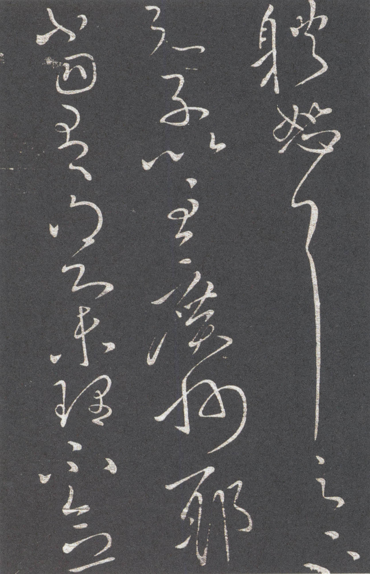 Wang Xian Zhi calligraphy in Caoshu style