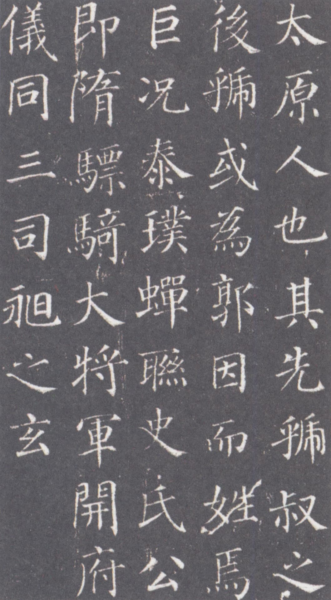 Yan Zhen Qing calligraphy in Kaishu style