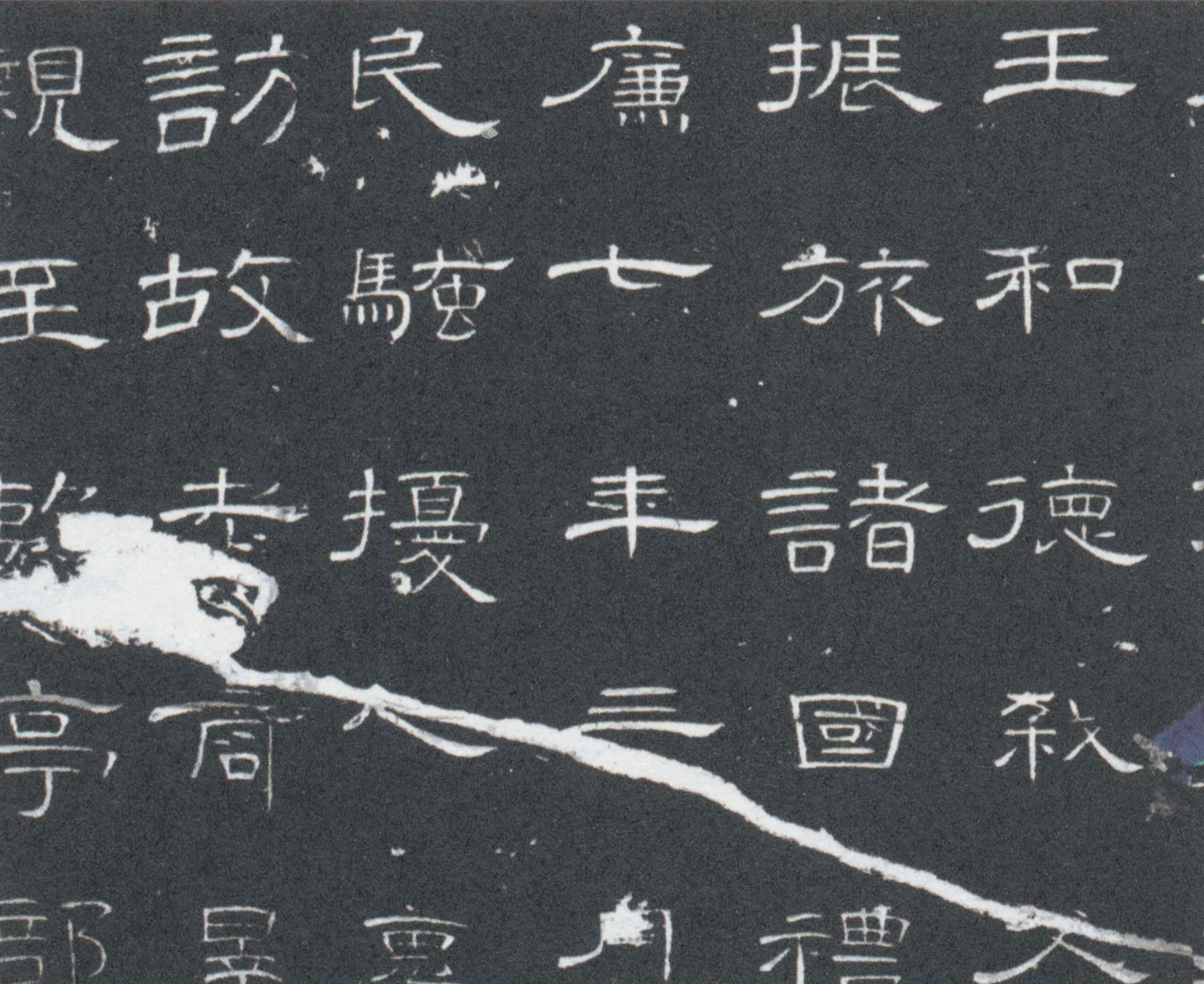 Extract from the Cao Quan Bei, or Cao Quan Stele, in Lishu calligraphic style