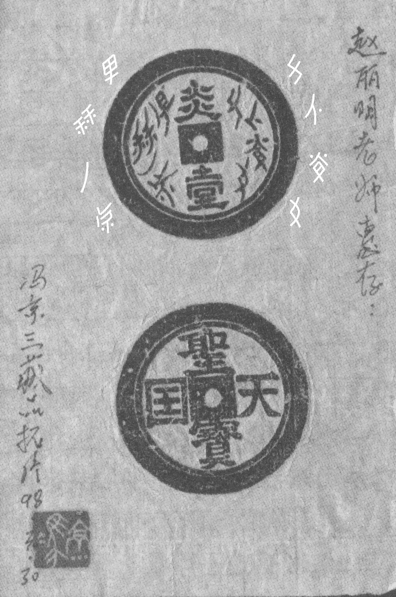 Bronze coin imprints with Nüshu characters on one side