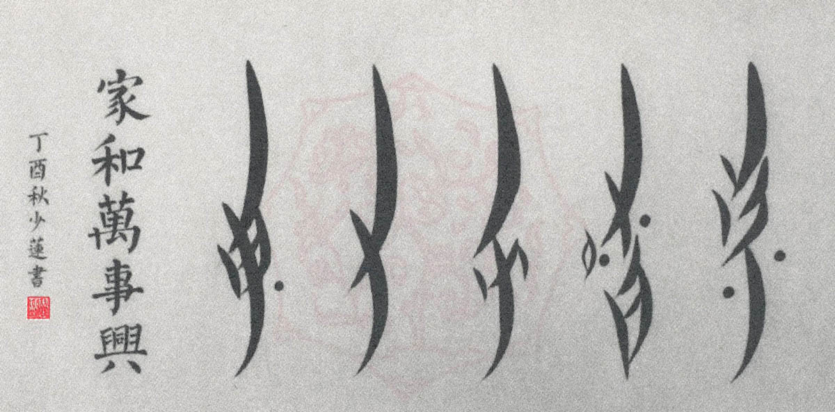 Sample of Nüshu calligraphy