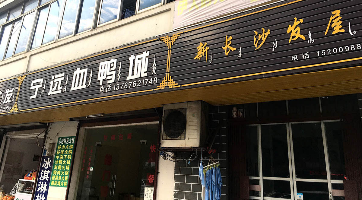 Shop signs in Jiangyong city